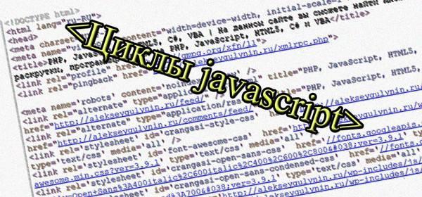 Циклы JavaScript.