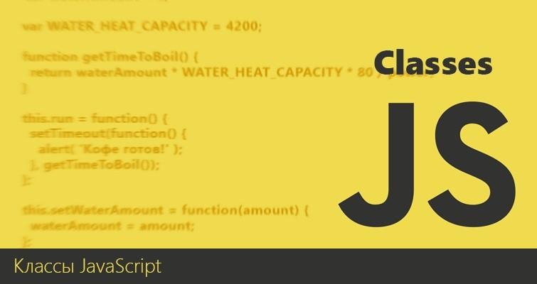 Классы в JavaScript.