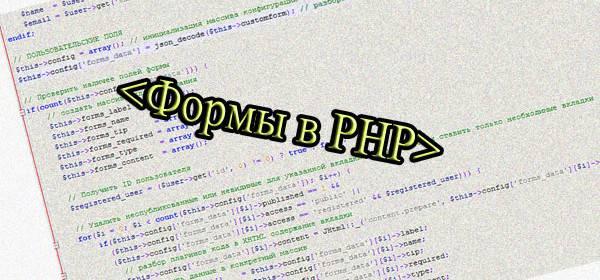 Формы в PHP.