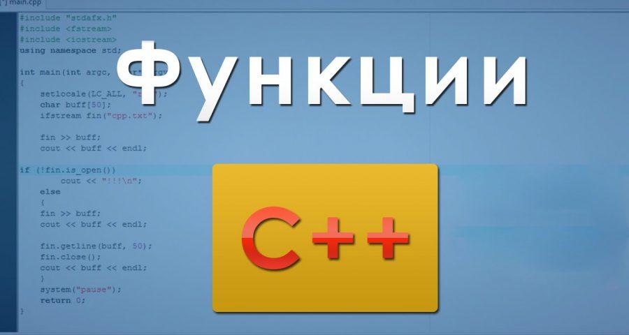 Функции в C++.