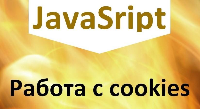 Cookies в JavaScript.