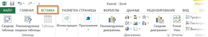 Лента в Excel.