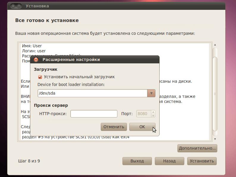 Установка Ubuntu Linux: инструкция для пользователя Windows.