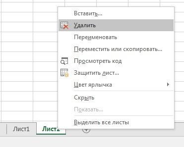 Работа с листами в Excel.