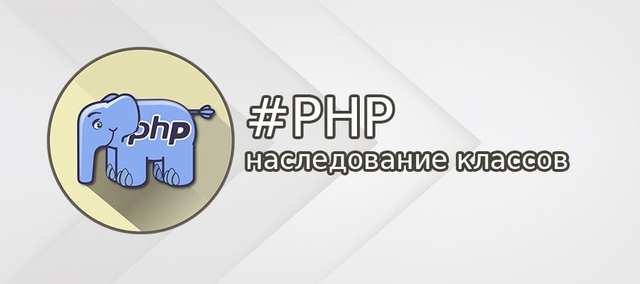 Наследование классов в PHP.