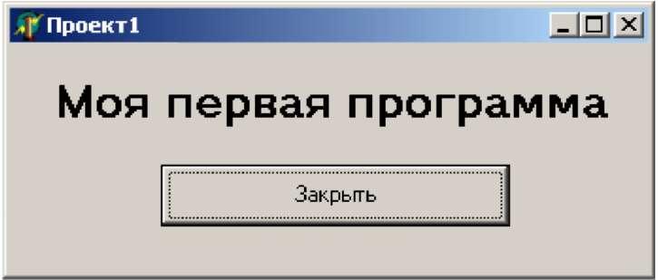 Первая программа на С++.