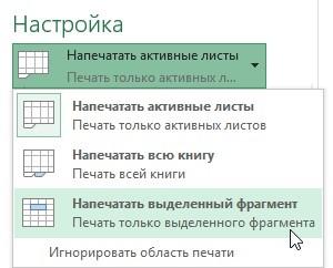 Печать книг в Excel.