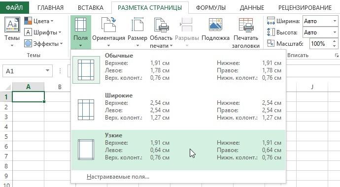 Разметка страницы в Excel.