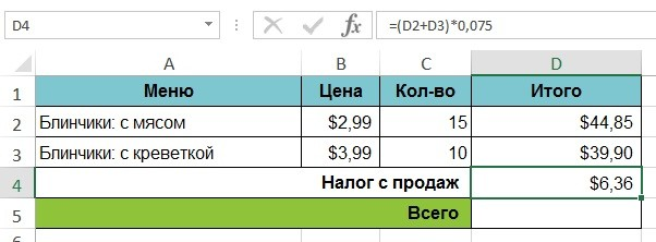 Сложные формулы в Excel.