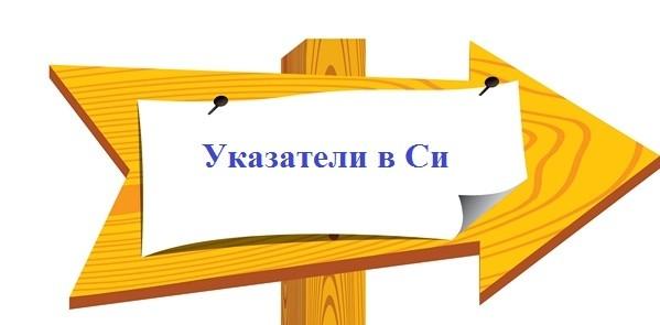 Указатели в языке Си.