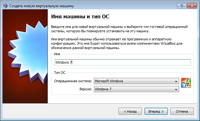 Установка Windows 7 на виртуальную машину.