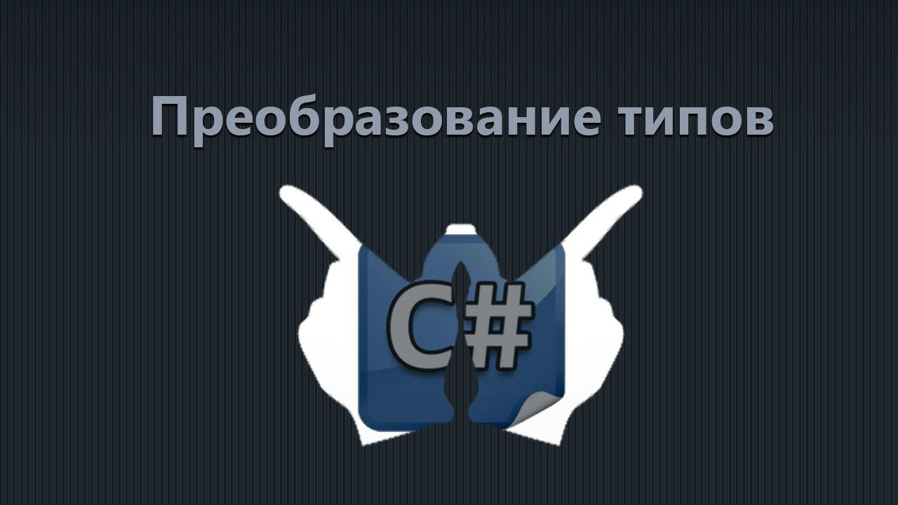 Преобразование типов данных в C#