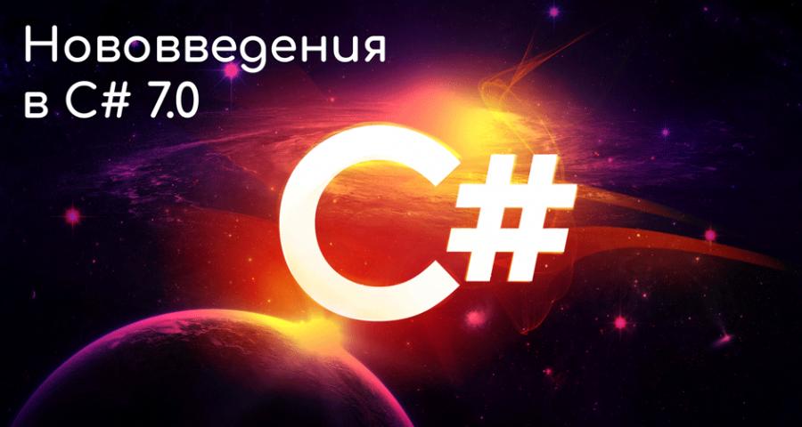 Кортежи в C#