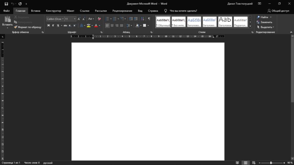 Знакомство с Microsoft Word