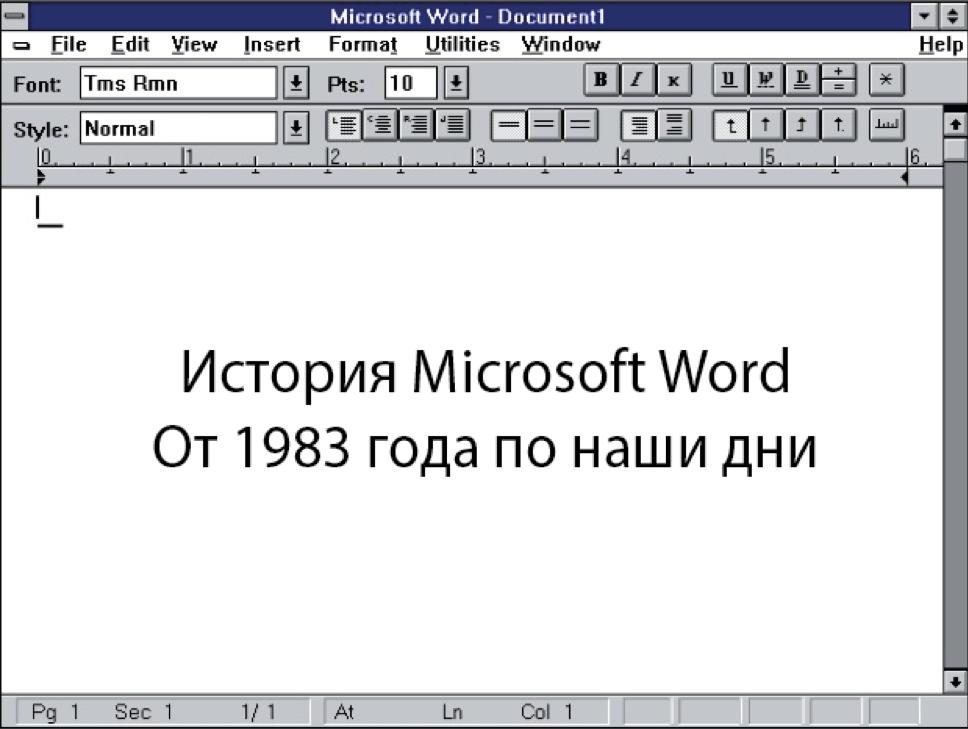 История Microsoft Word