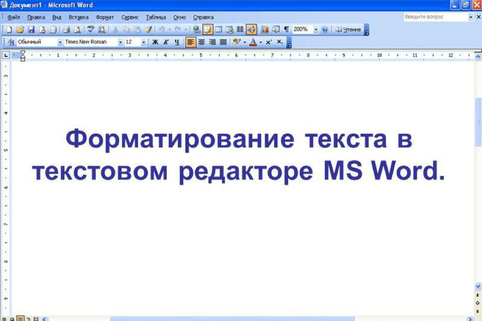 Форматирование текста в Word.