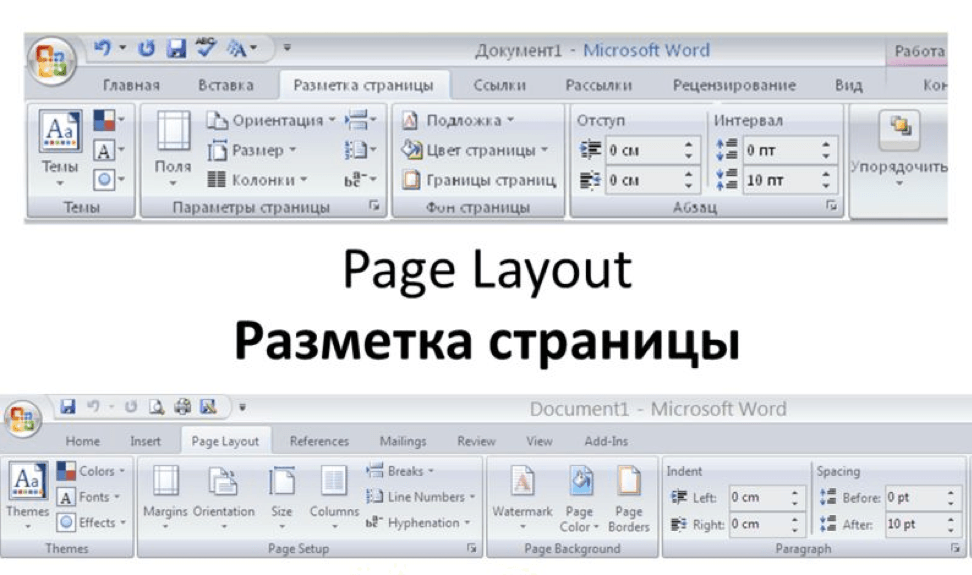 Разметка страниц в Word.
