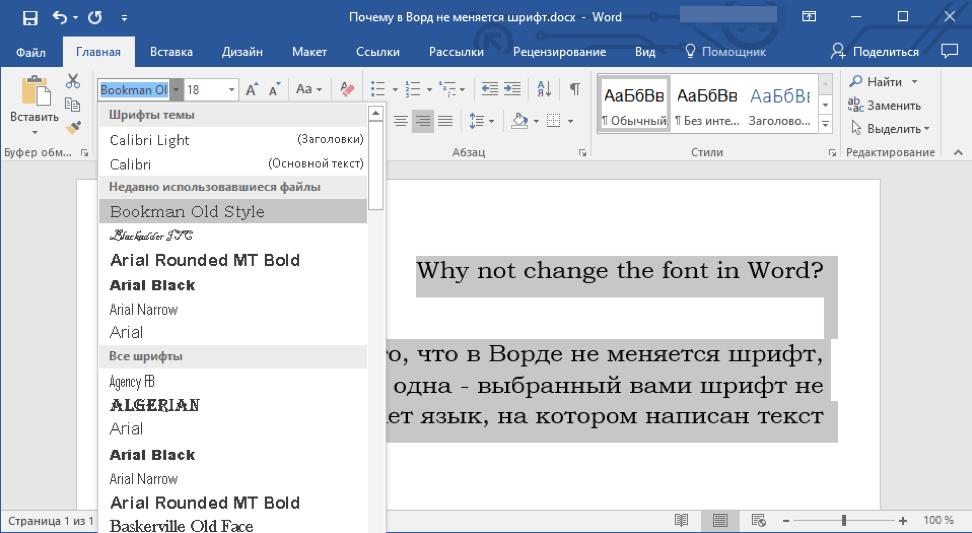 Разбор изменения шрифта в Word.