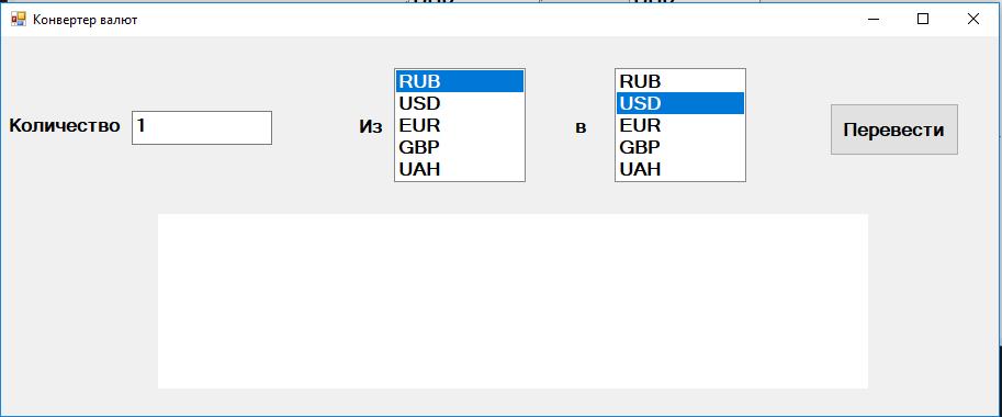 """Разработка программы """"Конвертер валют"""""""