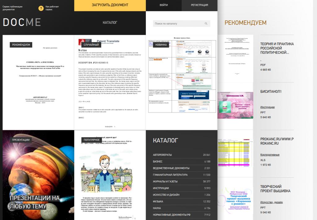 Публикация презентаций в Интернете.