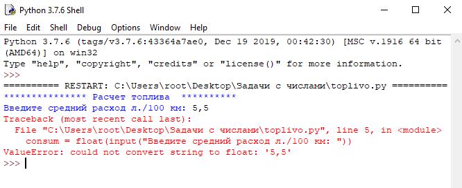 Программы с числами в Python
