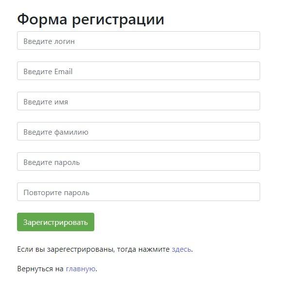 Создание системы регистрации и авторизации на PHP