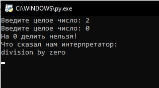 Обработка исключений в Python