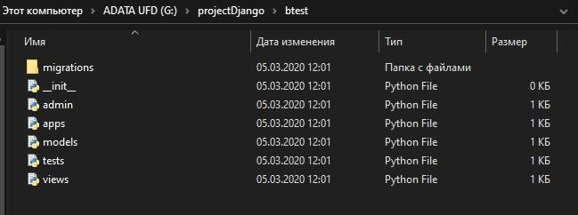 Фреймворк Django: Создаем первое приложение.