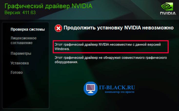 Решение проблем при установке драйвера на видеокарту Nvidia.