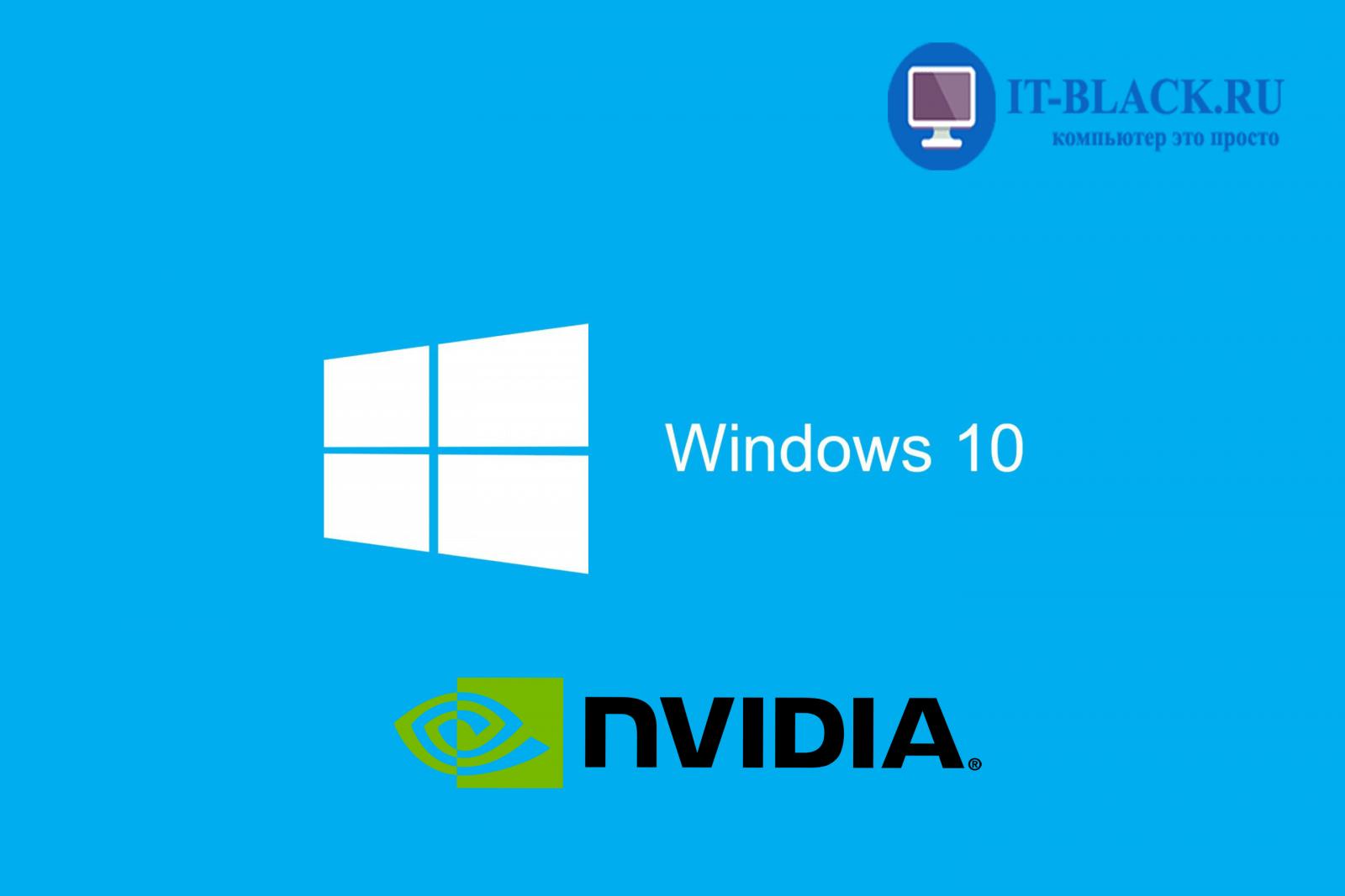 Скачивание и установка драйвера для видеокарты NVIDIA Geforce.
