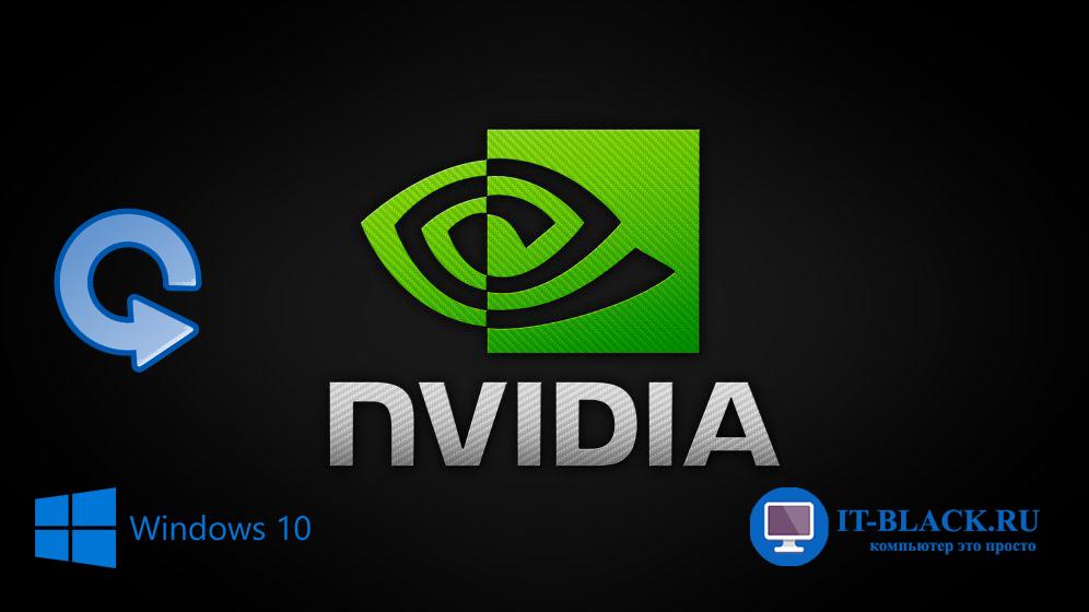 Обновление драйверов видеокарты Nvidia на Windows 10.