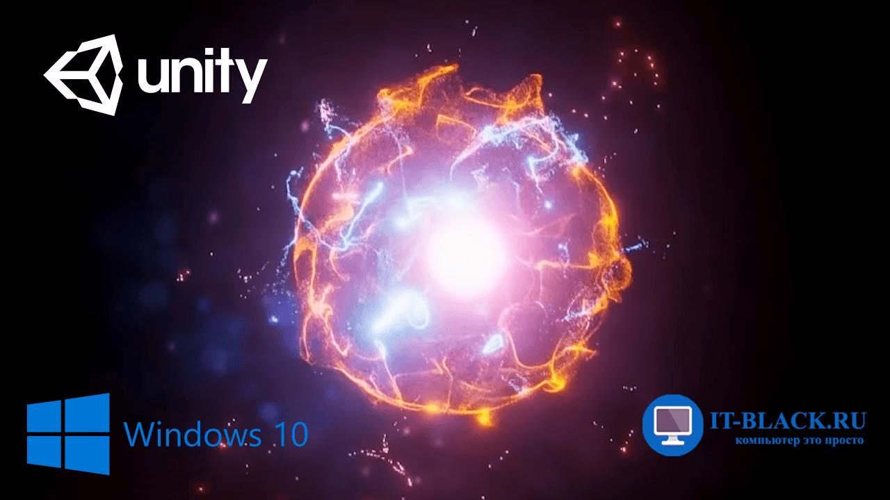 Настройка программы Unity 2019.
