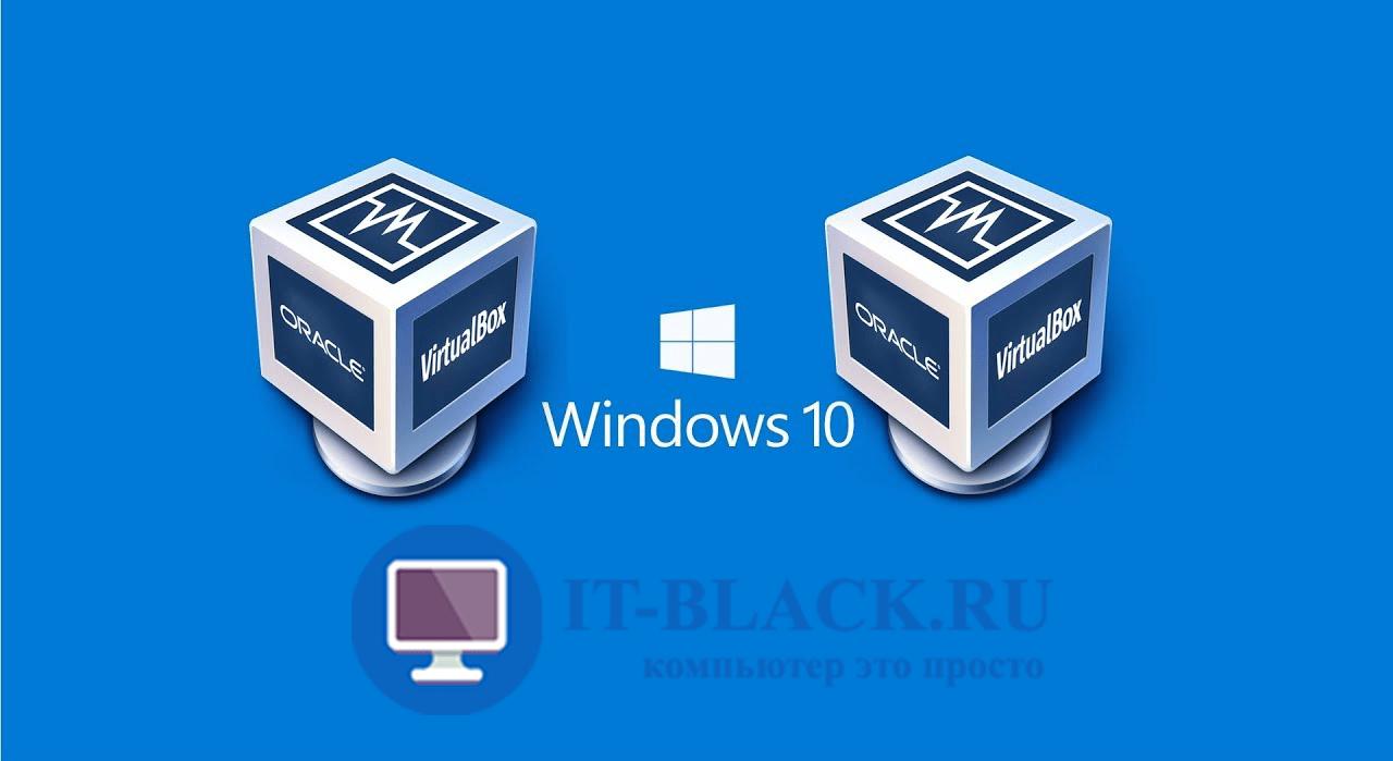 Установка VirtualBox на Windows 10.