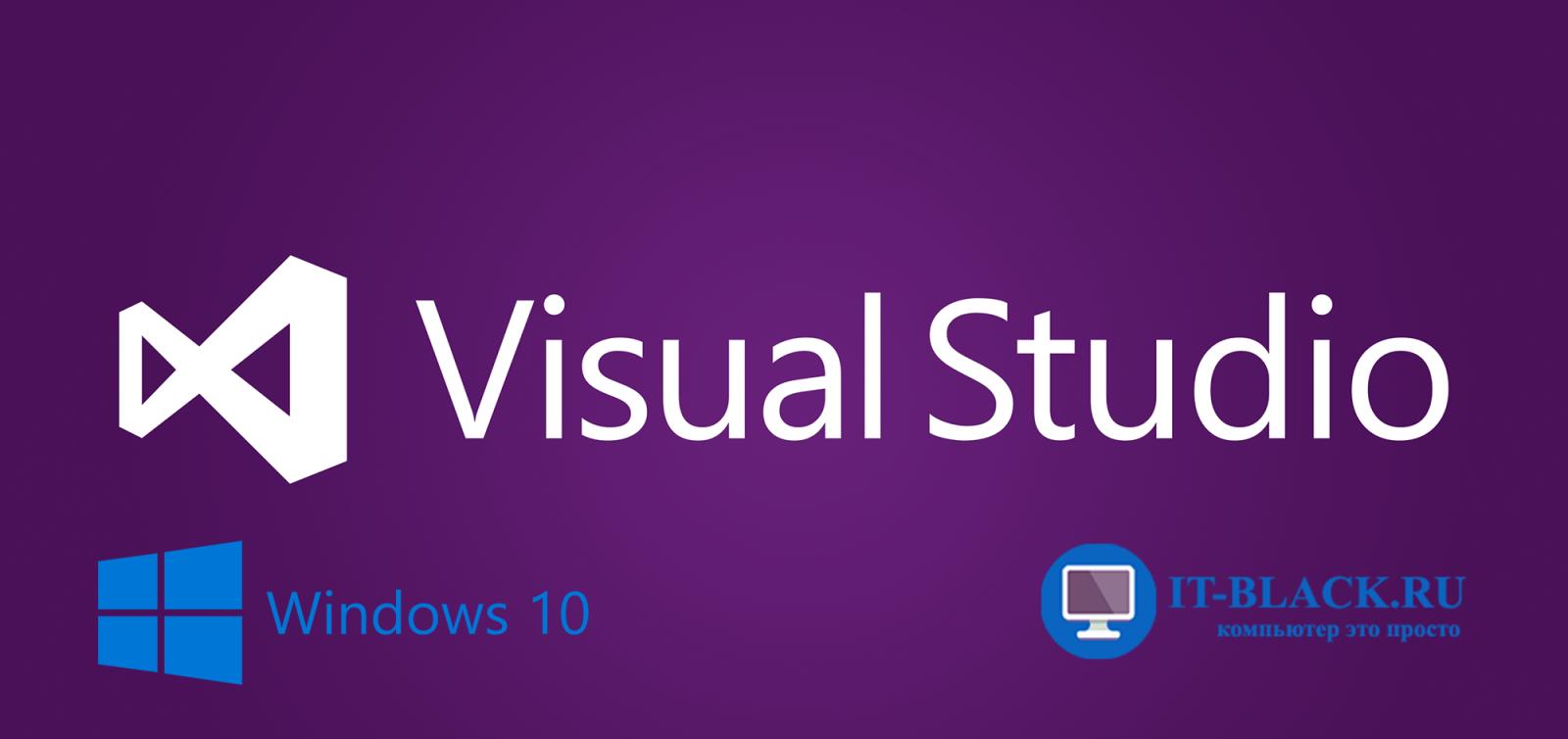 Установка Visual Studio 2019 на Windows 10.