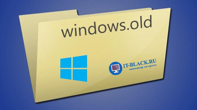 Удаление папки Windows.old на операционной системе Windows 10.