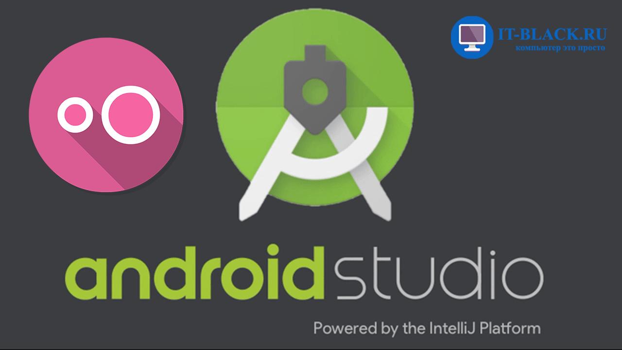 Установка и настройка Genymotion для работы в Android Studio.