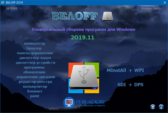 Установка программ на Windows 10 через сборку BELOFF.