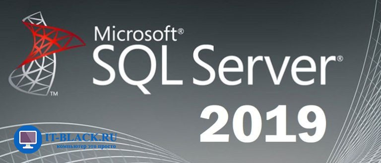 Установка Microsoft SQL Server 2019 Express на Windows 10.