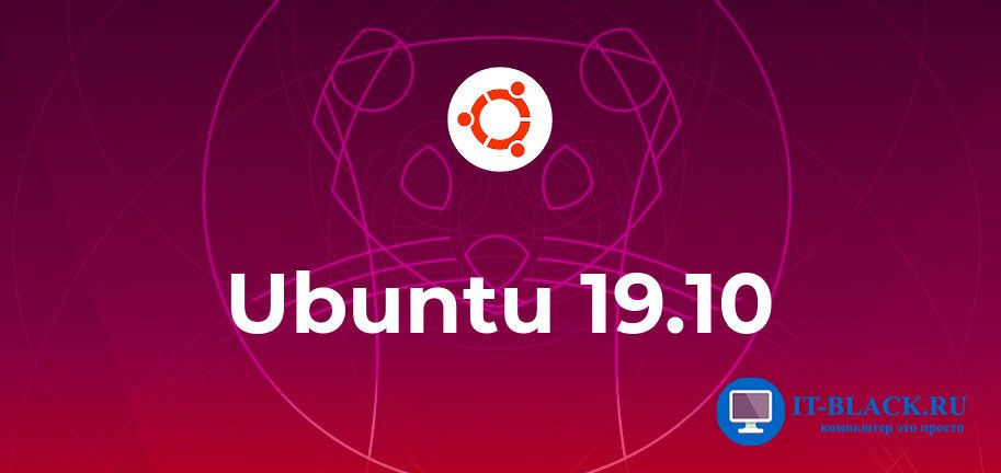 Загрузка и установка обновлений для операционной системы Ubuntu 19.10 различными способами.