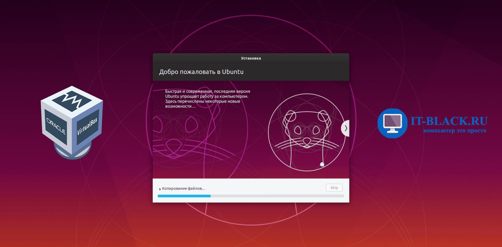 Установка Linux Ubuntu 19.10 на виртуальную машину (VirtualBox) и настройка общей папки.
