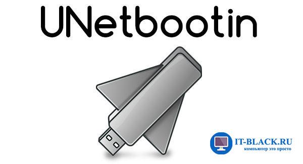 Создание загрузочного Live USB для Linux с помощью программы UNetbootin.