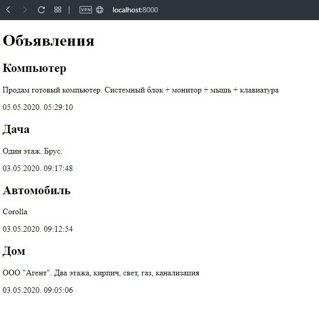 Административный web-сайт Django.