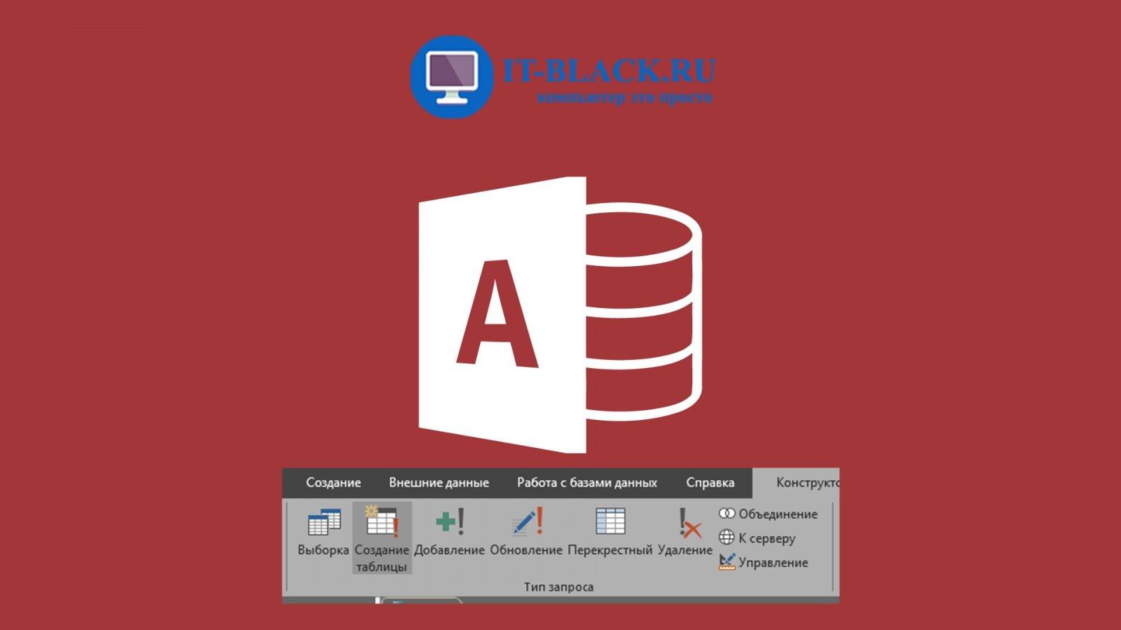 """Создание запроса на """"Создание таблицы"""" в Microsoft Access."""