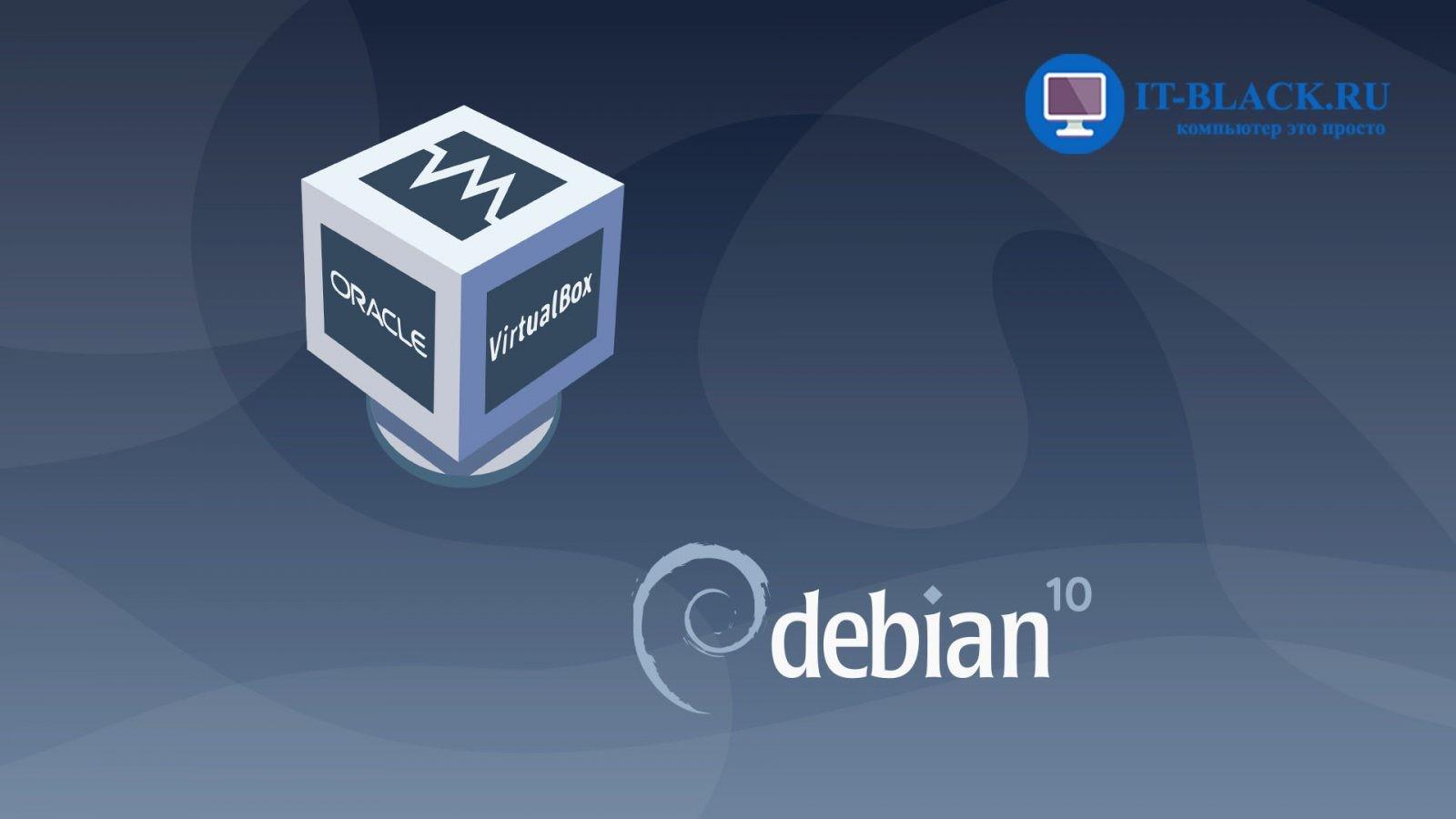 Установка Debian 10 на виртуальную машину (VirtualBox)