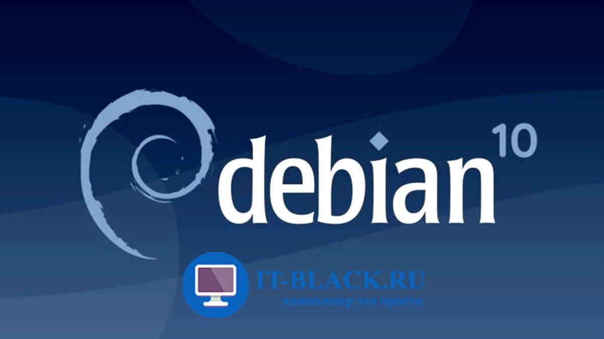Установка источников и обновление Debian 10 (установка sudo для пользователя).