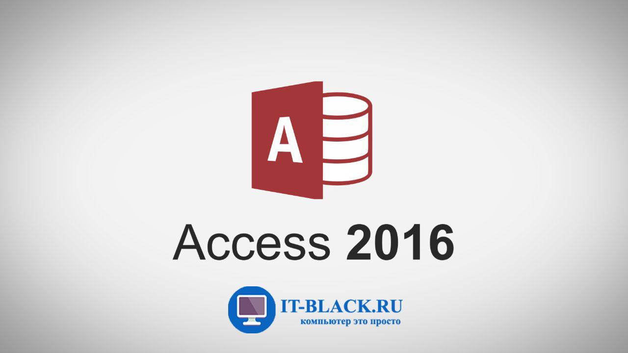 Работа с фильтрами, поиском и заменой в Microsoft Access.