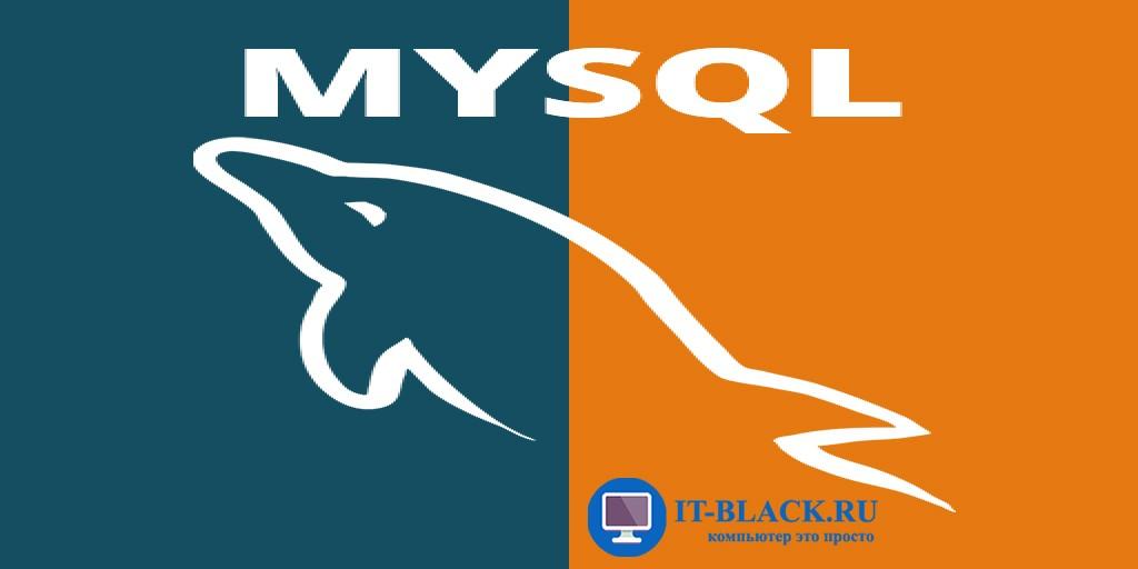 "Работа с ""AUTO INCREMENT"" в таблицах MySQL."
