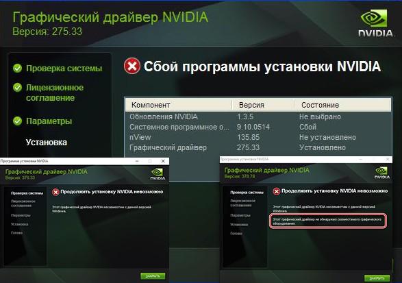 Варианты решения проблем при установке драйвера nVidia.