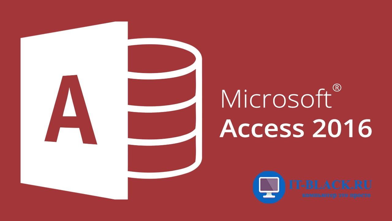 Создание таблиц и добавление записей в Microsoft Access.