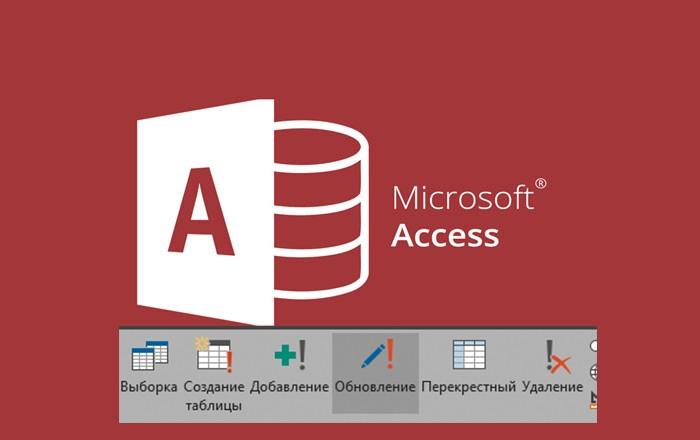 Создание запросов на обновление в СУБД Microsoft Access.